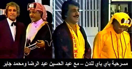 لأول مرة في الإنترنت مسيرة العملاق غانم الصالح بالصور شبكة الدراما والمسرح الكويتية الخليجية